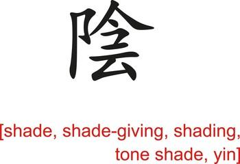 Chinese Sign for shade, shade-giving, shading, tone shade, yin