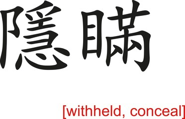 Chinese Sign for withheld, conceal