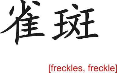 Chinese Sign for freckles, freckle