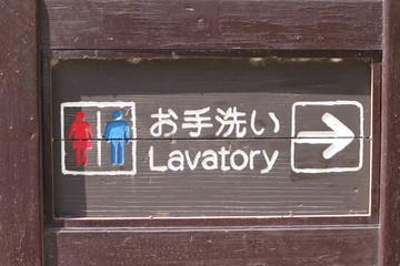 お手洗いの看板