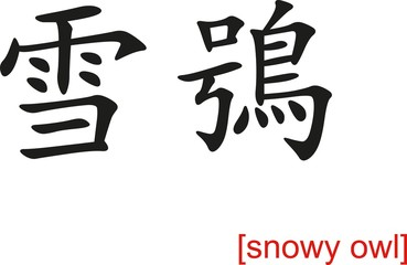 Chinese Sign for snowy owl