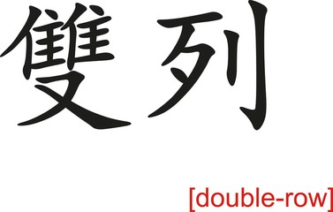 Chinese Sign for double-row