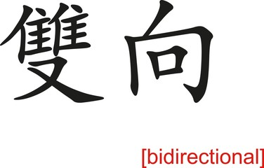 Chinese Sign for bidirectional