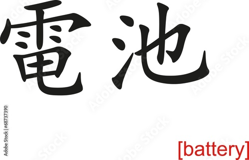 Chinese Sign for battery - 68737390