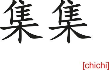 Chinese Sign for chichi