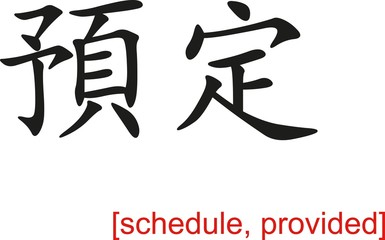 Chinese Sign for schedule, provided