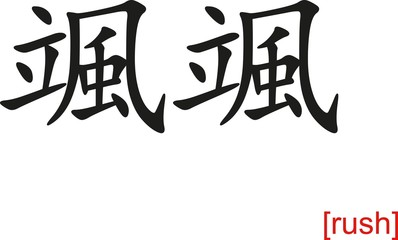 Chinese Sign for rush