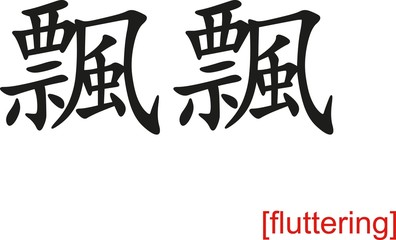 Chinese Sign for fluttering
