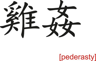 Chinese Sign for pederasty