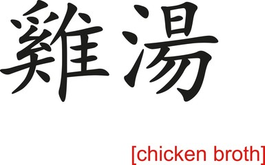 Chinese Sign for chicken broth