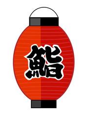 鮨の赤提灯
