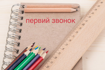 "back to school template that says ""first bell"" in Russian."