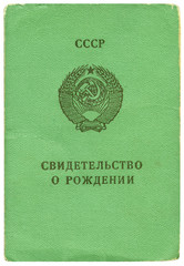 USSR birth certificate