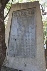 奨武会記念碑
