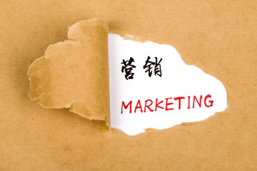 chinese character: marketing