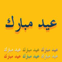 Flat design: Eid Mubarak