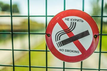 "Nameplate ""No smoking!"""