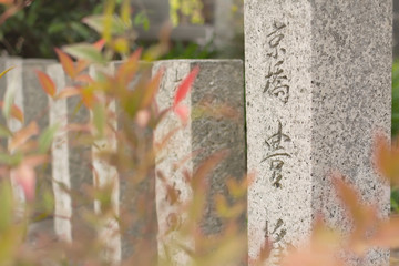 Japanese style stone tablet