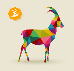 New Year of the Goat 2015 colorful triangle shapes