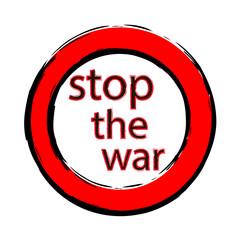 прекратить войну