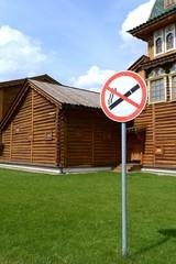 "Sign the ""No smoking"". Museum Kolomenskoye"