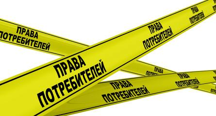 Права потребителей. Желтая оградительная лента