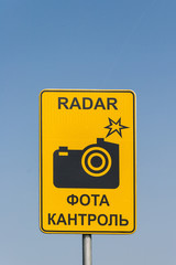 Radar road sign