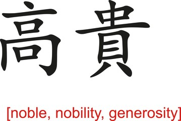Chinese Sign for noble, nobility, generosity