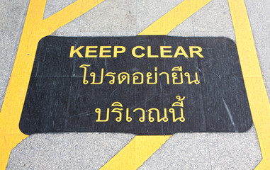Caution wording on the floor in horizontal view