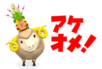 Kadomatsu On Smile Sheep's Head With Greeting
