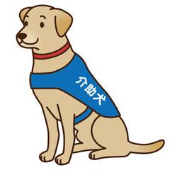 介助犬 補助犬