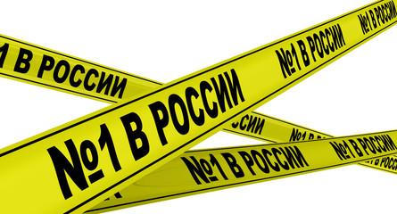 Первый в России (№1 in Russia). Жёлтая оградительная лента