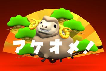 Brown Sheep And Golden Fan With Katakana Greeting