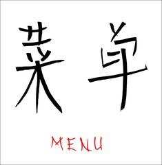 Chinese calligraphy hieroglyphs