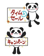 パンダのPOPセット/タイムセール キャンペーン