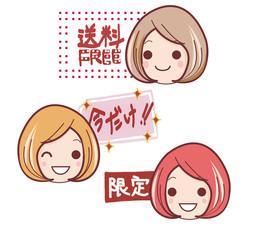 ネットショップPOPセット/送料無料 今だけ 限定