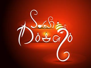 Subh Diwali Font Background