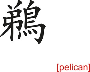 Chinese Sign for pelican