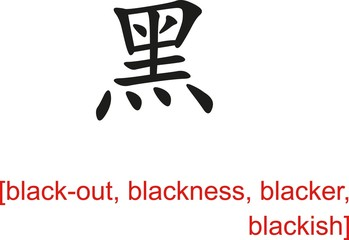 Chinese Sign for black-out, blackness, blacker, blackish