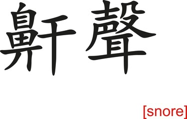 Chinese Sign for snore