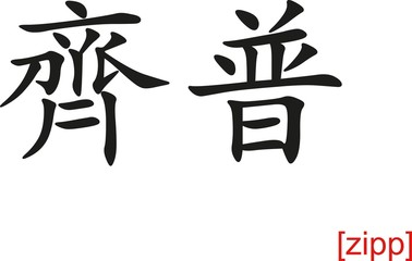 Chinese Sign for zipp