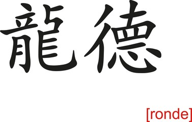 Chinese Sign for ronde