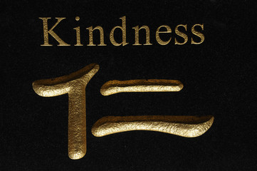 Kindness Chinese Symbol