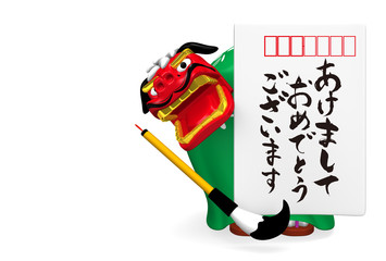 Japanese New Year's Post Card With Lion Dance