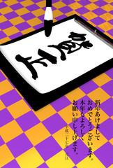 Top View Of Kakizome, Greeting On Purple Pattern