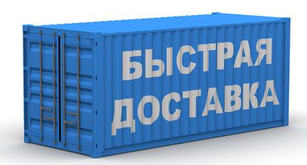 Быстрая доставка. Надпись на грузовом контейнере