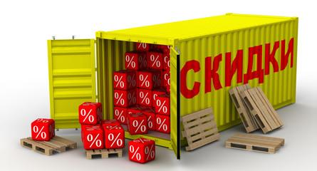 Грузовой контейнер заполненный скидками