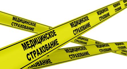 Медицинское страхование. Жёлтая оградительная лента
