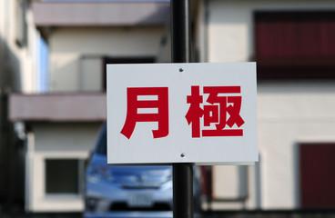 Car park sign-2