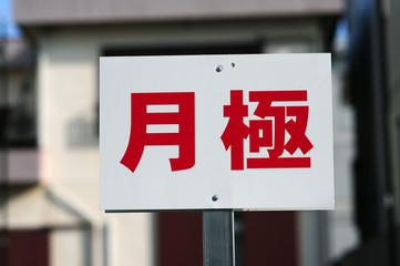 Car park sign-1